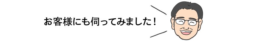 日野市の税理士「佐藤税理士事務所」の確定申告についてお客様にも伺ってみました!