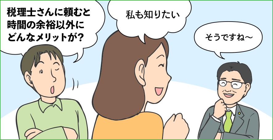 日野市の税理士「佐藤税理士事務所」さんに頼むと時間の余裕以外にどんなメリットが?